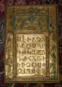 армянская книга
