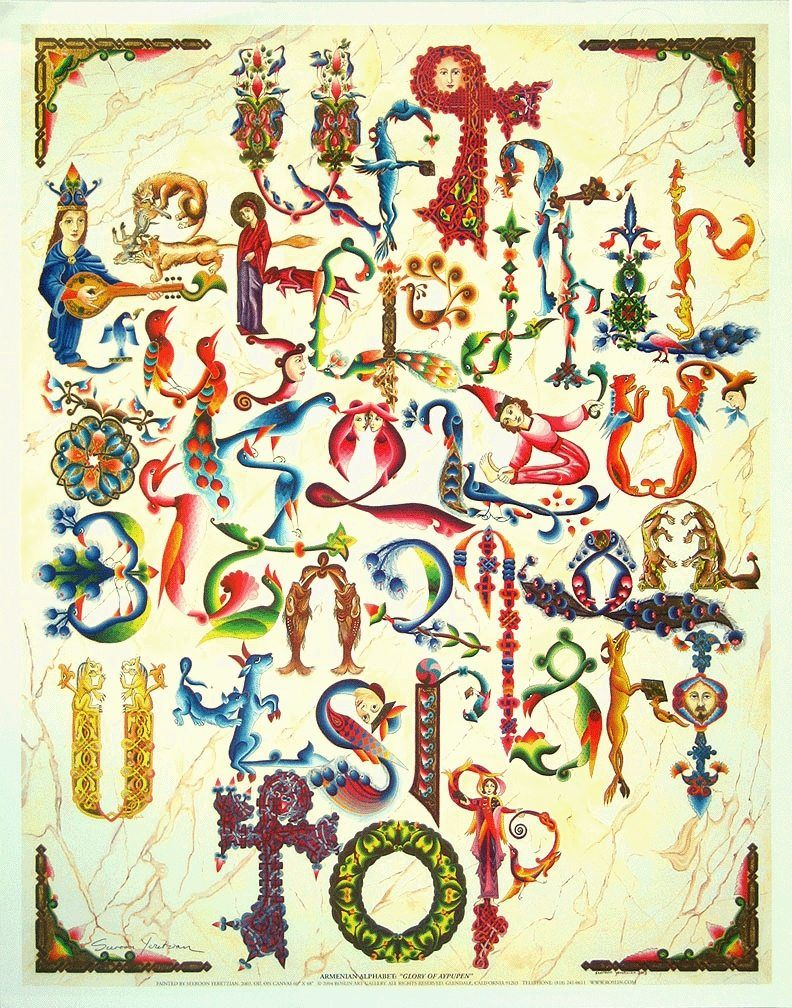 Армянские буквы ART