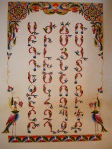 Armenian alphabet by Mesrop Mashtots