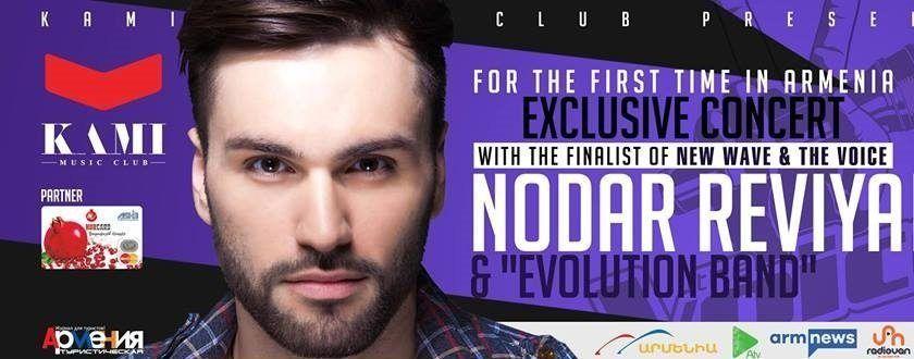 Nodar Reviya and Evolution Band in Kami