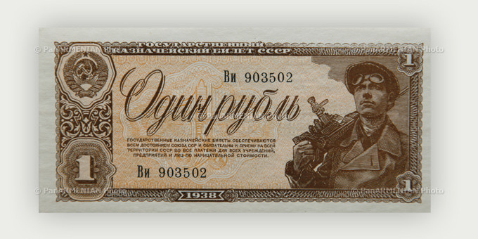 1 ruble bank note of 1938