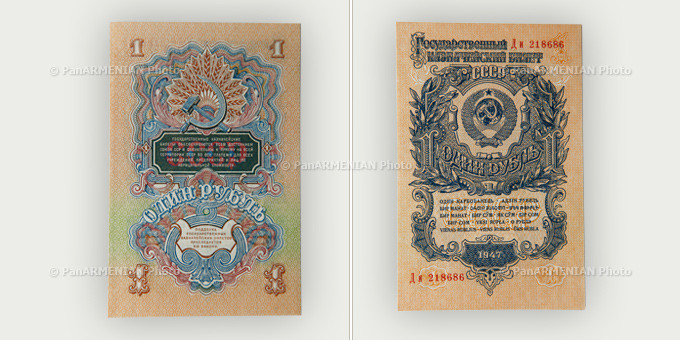 1 ruble bank note of 1947