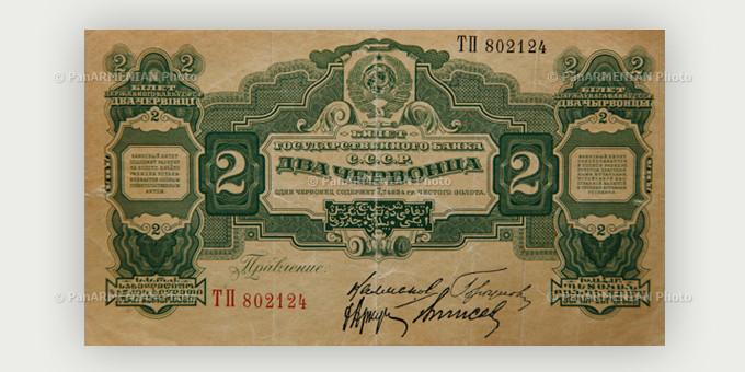2 USSR chervontsy of 1928