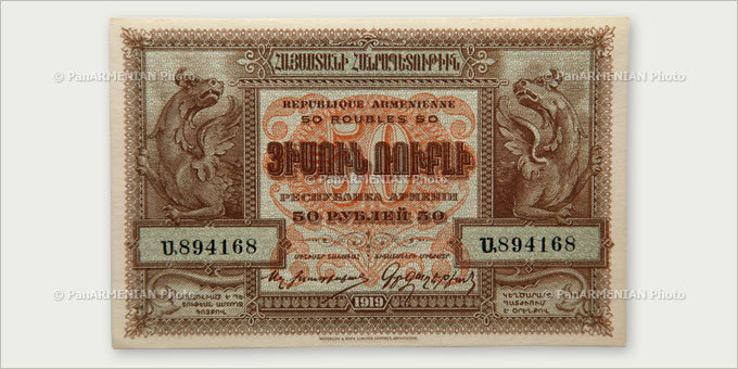 Bank note of first Republic of Armenia