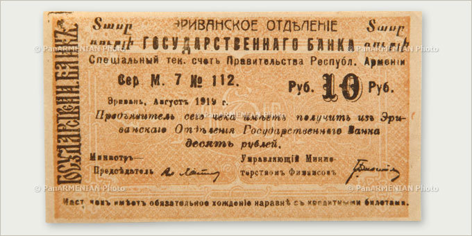 First checks of the Yerevan branch of the State Bank