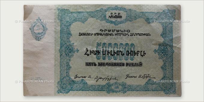 SSRA bank notes of 1921-1922