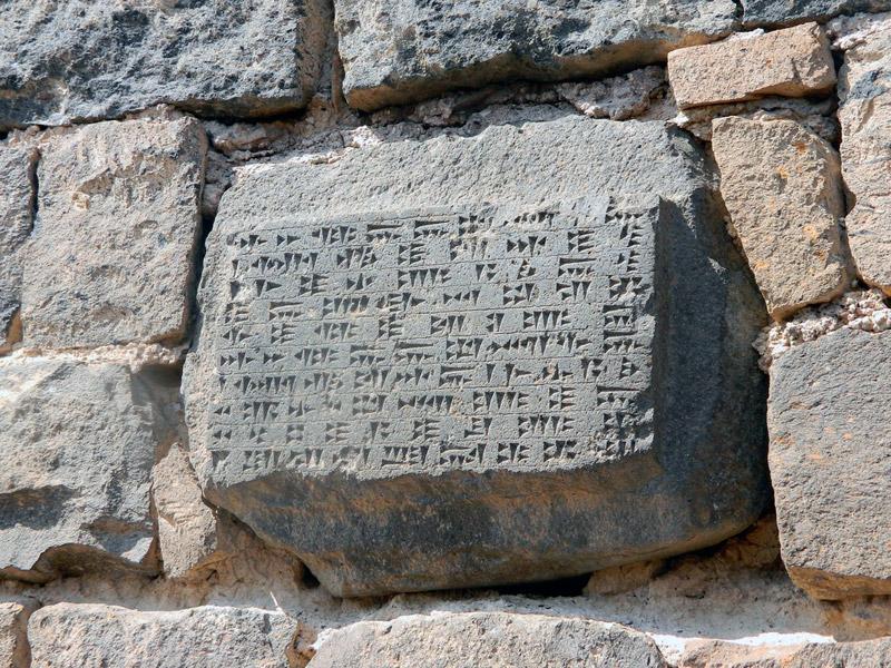 Argishti cuneiform