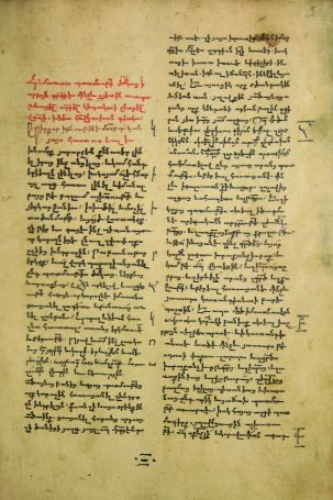 The opening page of a 1664 manuscript copy of History of Armenia by Kirakos